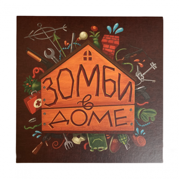 Zombies_in_the_house-front_board_game