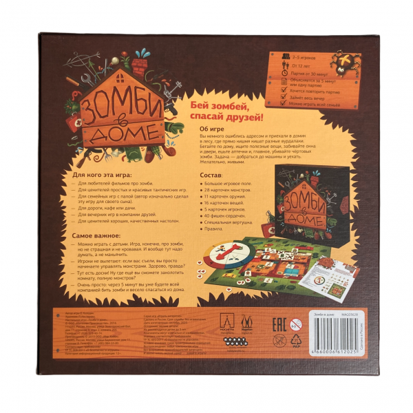 Zombies_in_the_house_back_board_game